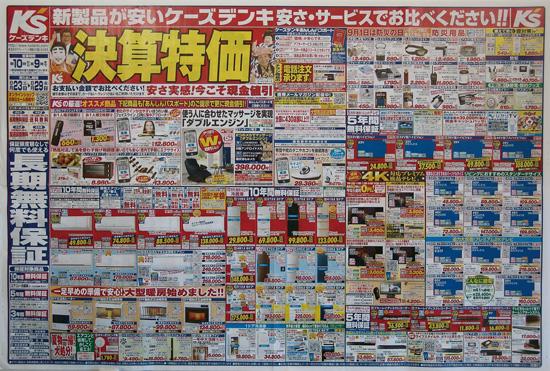 ケーズデンキ チラシ発行日:2014/8/23