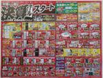 100満ボルト チラシ発行日:2014/8/23