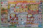 ヤマダ電機 チラシ発行日:2014/8/23