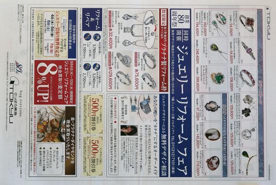 東急百貨店 チラシ発行日:2014/9/4