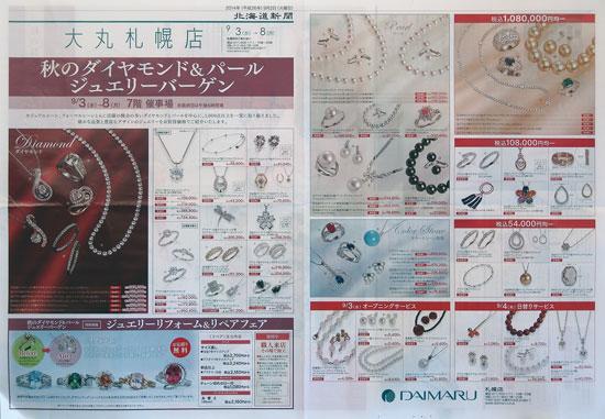 大丸札幌店 チラシ発行日:2014/9/3