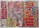 リペアハウス チラシ発行日:2014/8/30