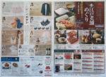 丸井今井 チラシ発行日:2014/9/2