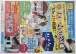 住友不動産 チラシ発行日:2014/8/30
