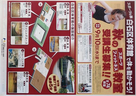 さっぽろ健康スポーツ財団 チラシ発行日:2014/9/1