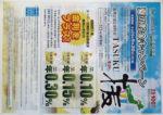 JAさっぽろ チラシ発行日:2014/9/1