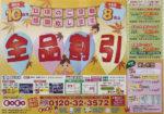 クリーニングココ チラシ発行日:2014/9/1