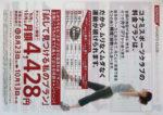 コナミスポーツクラブ チラシ発行日:2014/8/23