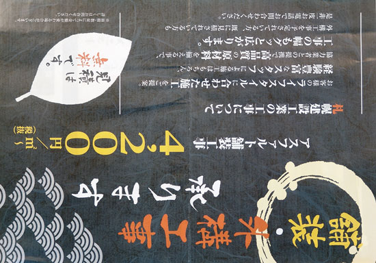 札幌建設工業 チラシ発行日:2014/9/1