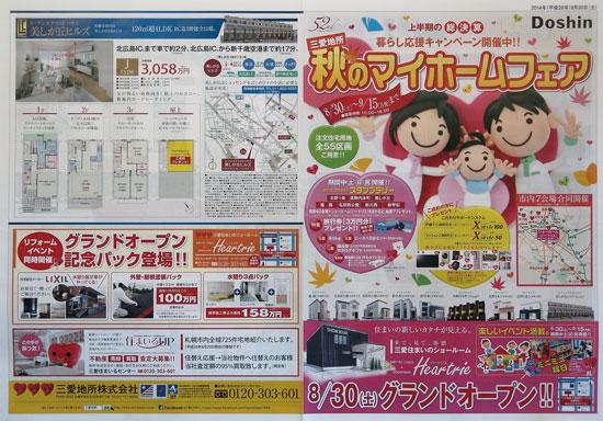 三愛地所 チラシ発行日:2014/8/30
