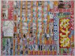 ナカヤマ チラシ発行日:2014/9/1