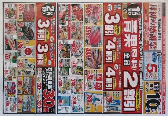 東光ストア チラシ発行日:2014/9/1