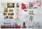 札幌霊堂 チラシ発行日:2014/9/4
