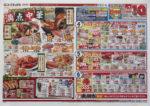 コープさっぽろ チラシ発行日:2014/9/4