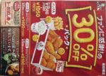 KFC チラシ発行日:2014/9/4