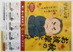 誠心堂 チラシ発行日:2014/9/5