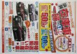 トヨタカローラ札幌 チラシ発行日:2014/9/5