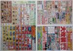 ヤマダ電機 チラシ発行日:2014/9/6