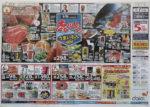 ダイエー チラシ発行日:2014/9/6