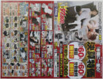 100満ボルト チラシ発行日:2014/9/6