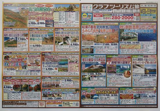 クラブツーリズム チラシ発行日:2014/9/6