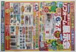 ニッショー チラシ発行日:2014/9/6