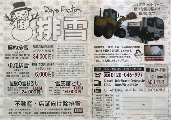 レイズファクトリー チラシ発行日:2014/9/8