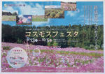 滝野すずらん丘陵公園 チラシ発行日:2014/9/13