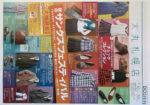 大丸札幌店 チラシ発行日:2014/9/10