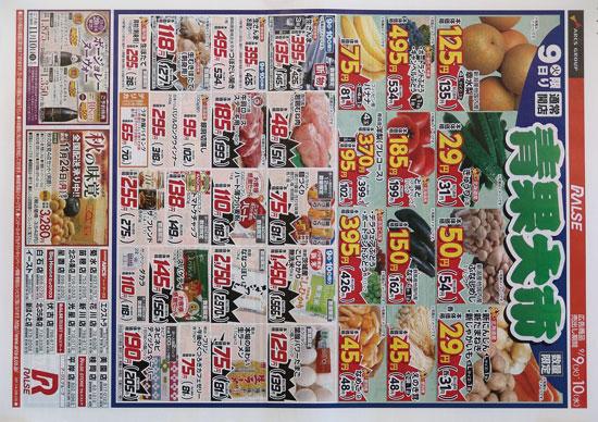 アークス チラシ発行日:2014/9/9