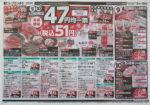 コープさっぽろ チラシ発行日:2014/9/9