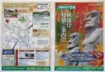 真駒内滝野霊園 チラシ発行日:2014/9/12