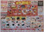ビックカメラ チラシ発行日:2014/9/12