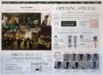 バックナンバー チラシ発行日:2014/9/13