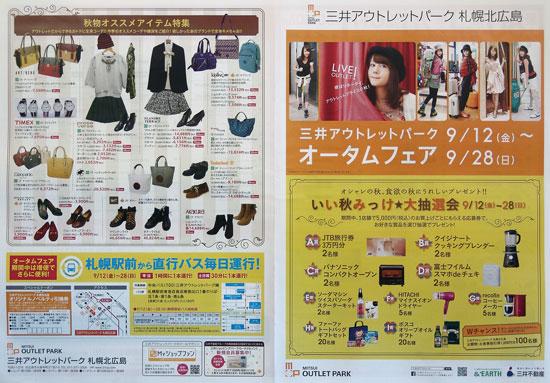 三井アウトレットパーク北広島 チラシ発行日:2014/9/12