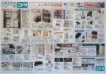 ニトリ チラシ発行日:2014/9/12