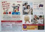 ドコモ チラシ発行日:2014/9/12