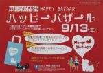 本郷商店街 チラシ発行日:2014/9/12