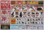 二木ゴルフ チラシ発行日:2014/9/12
