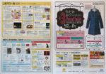 JRタワー チラシ発行日:2014/9/12