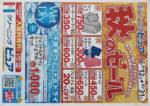 クリーニングピュア チラシ発行日:2014/9/12