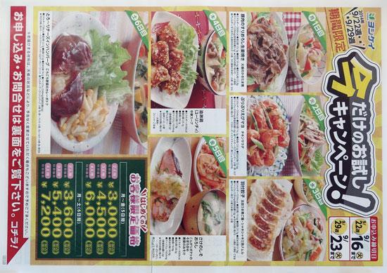 ヨシケイ チラシ発行日:2014/9/16