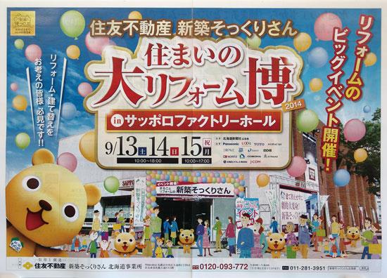 住友不動産 チラシ発行日:2014/9/13