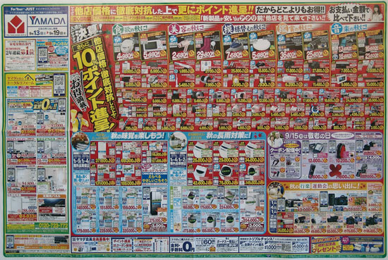 ヤマダ電機 チラシ発行日:2014/9/13