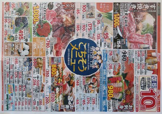 アークス チラシ発行日:2014/9/13