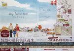丸紅不動産 チラシ発行日:2014/9/13