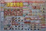 ケーズデンキ チラシ発行日:2014/9/13