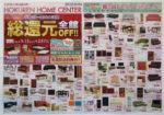 ホクレンホームセンター チラシ発行日:2014/9/13
