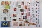 東急百貨店 チラシ発行日:2014/9/18