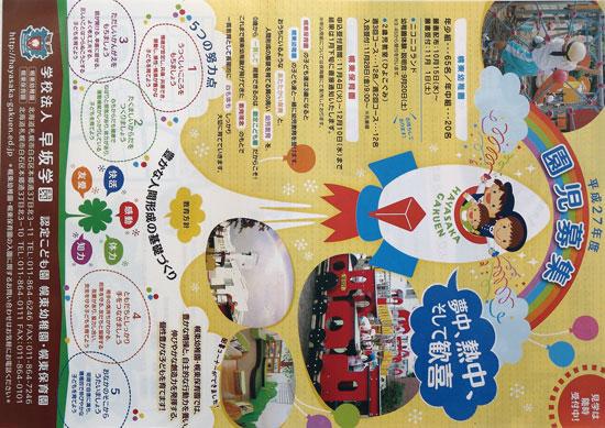 早坂学園 チラシ発行日:2014/9/15